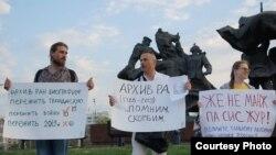 Пикет в защиту Архива РАН