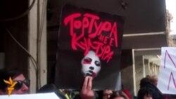 Протест против насилство врз жени