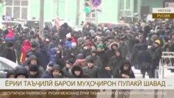 Таджикские мигранты против платной «скорой помощи»