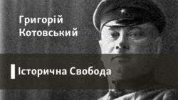Історична Свобода | Григорій Котовський