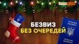 Украина становится ближе к крымчанам | Крым.Реалии ТВ (видео)