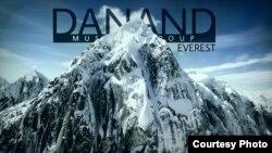 Прэзэнтацыйны плякат трэку Everest