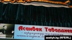 Асанбек Табалдиевдин 75 жылдык мааракесине арналган илимий жыйын КУУда өттү.