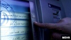 A bank machine in Tehran
