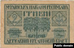 2 гривні 1918 року