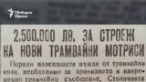Otechestven Front Newspaper, 27.03.1946