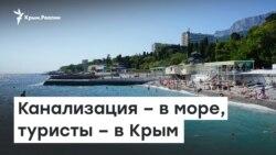 Канализация в море, туристы в Крым | Радио Крым.Реалии
