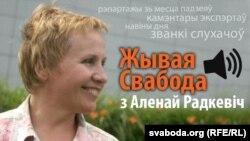 Алена Радкевіч