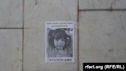 Плакат с фотографией дочери Таисии Осиповой, Катрины