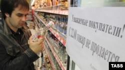 В России, в отличие от Абхазии, продажа алкоголя в ночное время запрещена