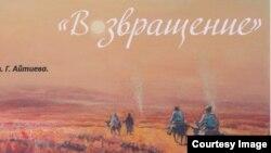 """""""Кайрылып келүү"""". С. Бабажанов тарткан сүрөт."""