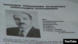 Плякат Аляксандра Лукашэнкі да прэзыдэнцкіх выбараў 1994 году