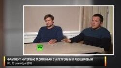 Интервью М.Симоньян с А.Петровым и Р.Бошировым