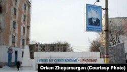 Баннер на одной из улиц Аркалыка. 31 декабря 2012 года.