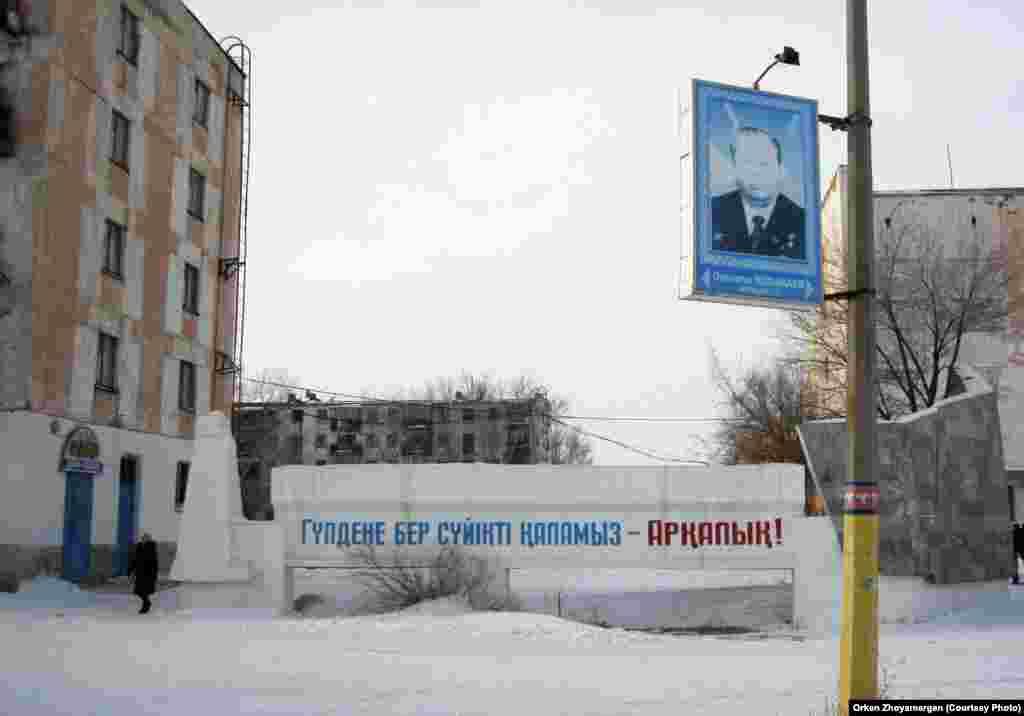 Улица Оразалы Козыбаева в Аркалыке.