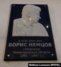 Паметната плоча на стената на блока, в който е живял Немцов