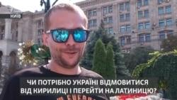 «Збільшити відстань від Росії». Україні варто перейти на латиницю? (опитування)