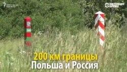 НАТО торговле не помеха: как живет и зарабатывает российско-польская граница
