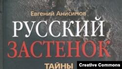 Фрагмент обложки книги Евгения Анисимова.