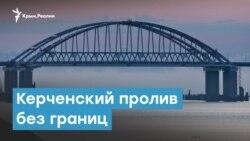 Керченский пролив без границ | Крымский вечер