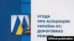 Доповідь «Угода про асоціацію Україна-ЄС: дороговказ для реформ»
