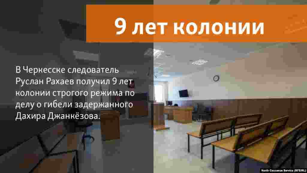 15.06.2018 // В Черкесске следователь получил 9 лет по делу о гибели задержанного.