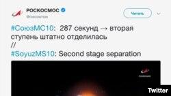 """""""Союз"""" кемесиндеги окуя тууралуу маалымат. 11-октябрь, 2018-жыл."""