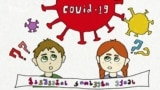 COVID-19 - ბავშვების კითხვები ექიმს