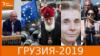 Грузия-2019: год скандалов, обманов и кризисов