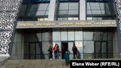 Историко-культурный центр имени первого президента Казахстана. Темиртау, 1 октября 2012 года.