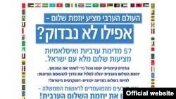 چهرههای انتشار دهنده آگهی عمدتاً دانشمندان و برندگان جوائز علمی مهم اسرائیل و نشانهای علمی بینالمللی، هستند.