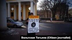 Пикеты в Петербурге