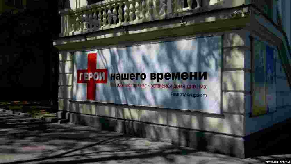 Плакат на фасаде театра Луначарского в Севастополе в поддержку медиков