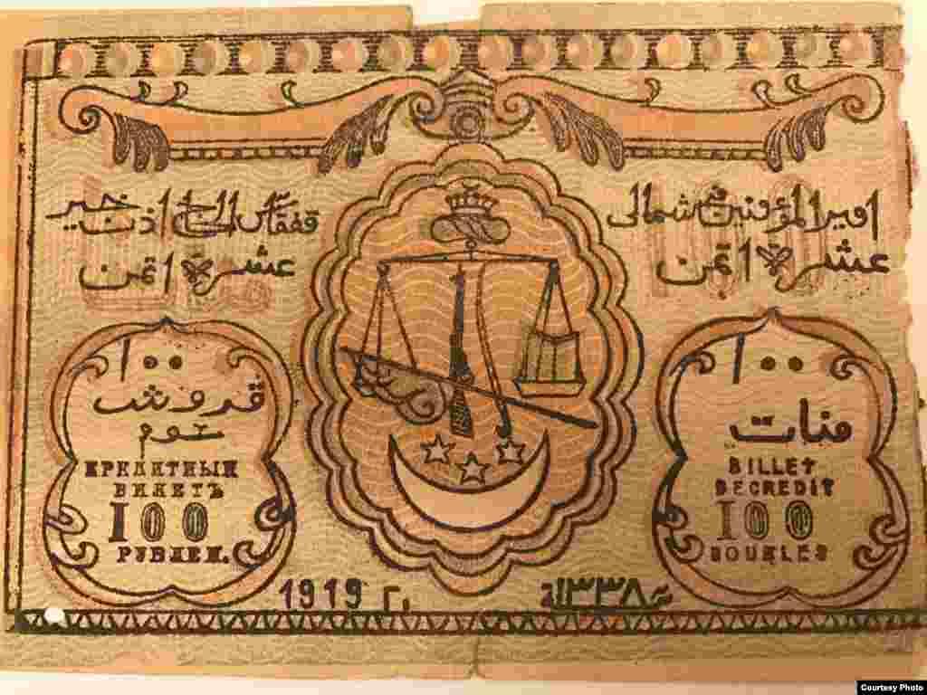 100 рублей эмирата Узун-хаджи Салтинского(лицевая сторона банкноты).