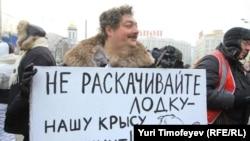 Суратларда Москвада норозилик намойишлари