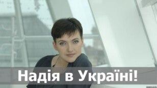 Украина. Надежда в Украине. Киев, 25.05.2016