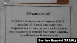 Астаналық үйлердің біріндегі подъезде ілінген хабарландыру. Астана, 24 қараша 2010