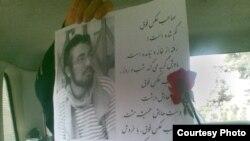 سهراب اعرابی از کشته شدگان نا آرامی های پس از انتخابات ریاست جمهوری ایران