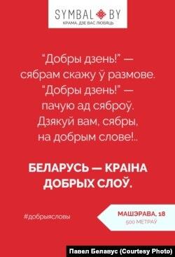 Рэклямны плякат Symbal.by зь вершам Уладзімера Някляева