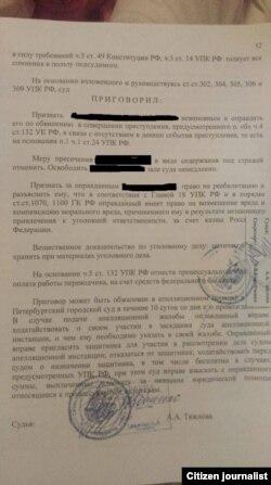 Копия приговора суда Смольнинского районного суда города Санкт-Петербурга.