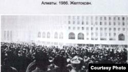 Демонстрация студентов на площади Брежнева, ныне площадь Республики. Алматы, декабрь 1986 года.