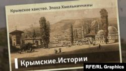 Крымское ханство. Эпоха Хмельниччины