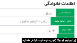 بهمن کشاورز، رئیس اتحادیه سراسری کانونهای وکلای دادگستری ایران٬ این پرسش را «رویه تبعیض نژادی و «تفتیش عقاید» دانست.