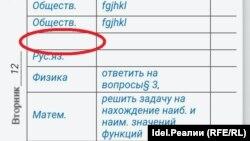 А в этом электронном расписании татарского языка уже нет