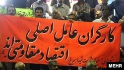 تصویری از یک گردهمایی کارگری در شیراز