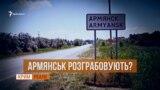 Мародери в Армянську? | «Крим.Реалії»