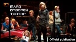 """Театарски фестивал """"Млад отворен театар"""" во Скопје, постер."""