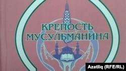 Обложка одной из книг, внесенных в список экстремистских материалов Минюста России