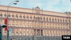 Ռուսաստան - Անվտանգության դաշնային ծառայության կենտրոնակայանը Մոսկվայում, արխիվ