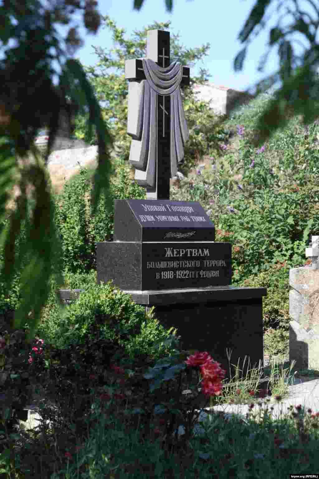 Памятник жертвам большевистского террора